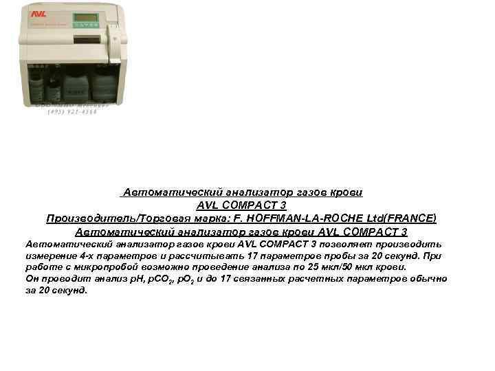 Автоматический анализатор газов крови AVL COMPACT 3 Производитель/Торговая марка: F. HOFFMAN-LA-ROCHE Ltd(FRANCE) Автоматический анализатор