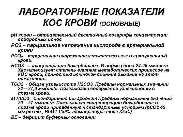 ЛАБОРАТОРНЫЕ ПОКАЗАТЕЛИ КОС КРОВИ (ОСНОВНЫЕ) р. Н крови – отрицательный десятичный логарифм концентрации водородных