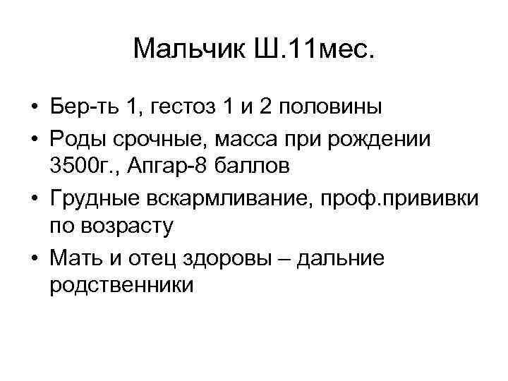Мальчик Ш. 11 мес. • Бер-ть 1, гестоз 1 и 2 половины • Роды