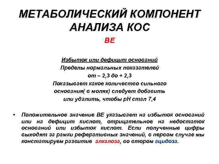 МЕТАБОЛИЧЕСКИЙ КОМПОНЕНТ АНАЛИЗА КОС ВЕ Избыток или дефицит оснований Пределы нормальных показателей от –