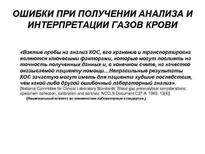 ОШИБКИ ПРИ ПОЛУЧЕНИИ АНАЛИЗА И ИНТЕРПРЕТАЦИИ ГАЗОВ КРОВИ «Взятие пробы на анализ КОС, его