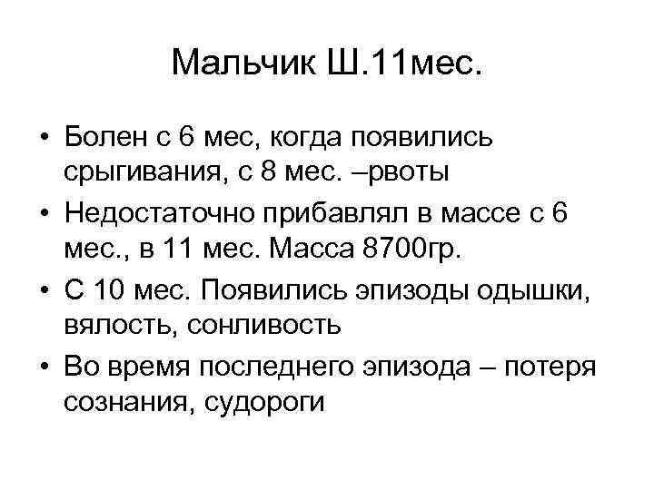 Мальчик Ш. 11 мес. • Болен с 6 мес, когда появились срыгивания, с 8