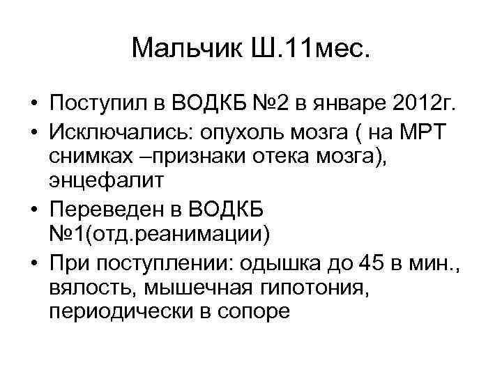 Мальчик Ш. 11 мес. • Поступил в ВОДКБ № 2 в январе 2012 г.