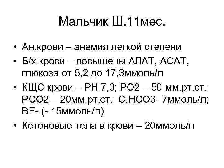 Мальчик Ш. 11 мес. • Ан. крови – анемия легкой степени • Б/х крови