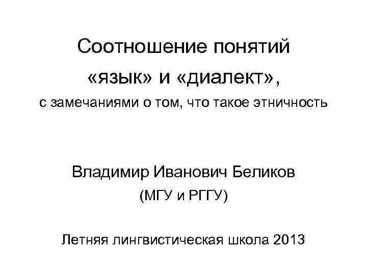Соотношение понятий «язык» и «диалект» , с замечаниями о том, что такое этничность Владимир