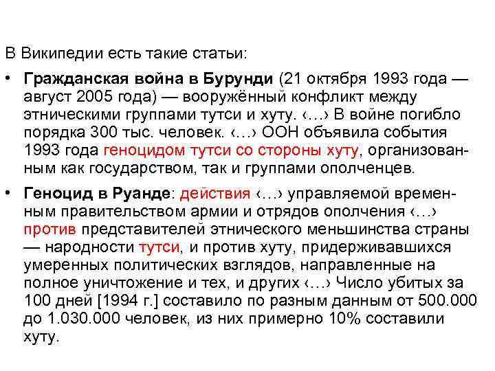 В Википедии есть такие статьи: • Гражданская война в Бурунди (21 октября 1993 года