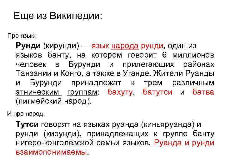 Еще из Википедии: Про язык: Рунди (кирунди) — язык народа рунди, один из языков