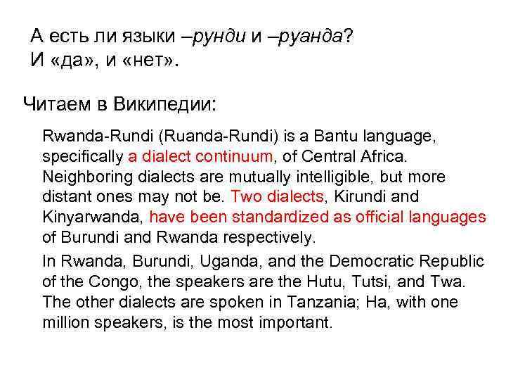 А есть ли языки –рунди и –руанда? И «да» , и «нет» . Читаем