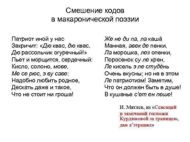 Смешение кодов в макаронической поэзии Патриот иной у нас Закричит: «Дю квас, дю квас,
