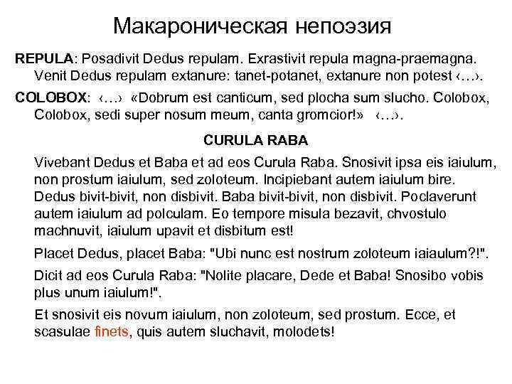 Макароническая непоэзия REPULA: Posadivit Dedus repulam. Exrastivit repula magna-praemagna. Venit Dedus repulam extanure: tanet-potanet,