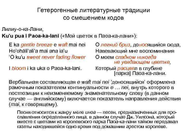 Гетерогенные литературные традиции со смешением кодов Лилиу-о-ка-Лани, Ku'u pua i Paoa-ka-lani ( «Мой цветок