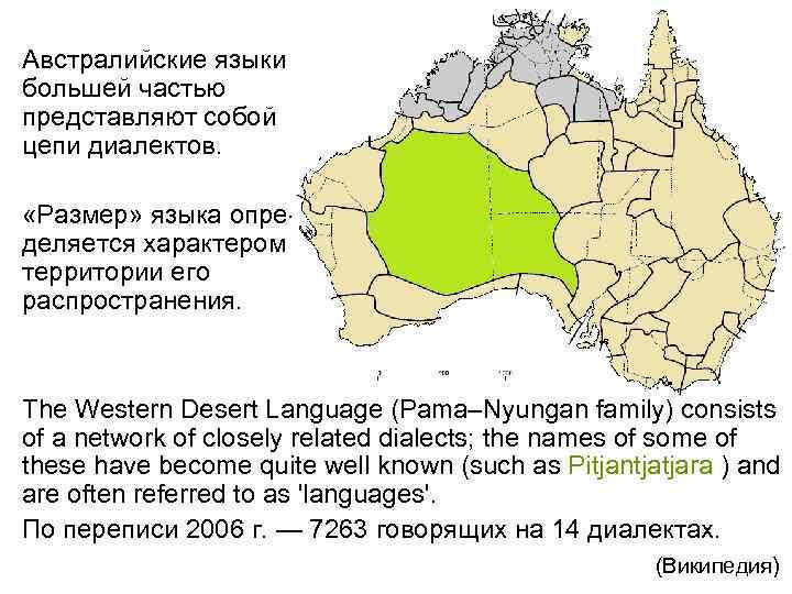 Австралийские языки большей частью представляют собой цепи диалектов. «Размер» языка определяется характером территории его