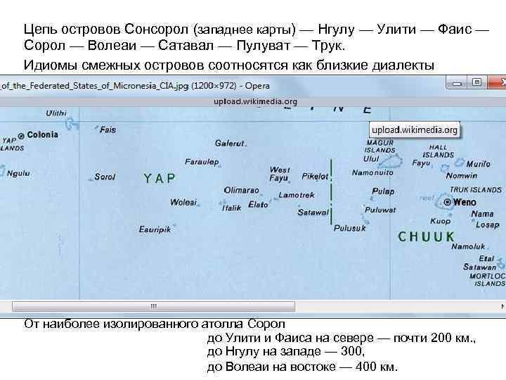 Цепь островов Сонсорол (западнее карты) — Нгулу — Улити — Фаис — Сорол —