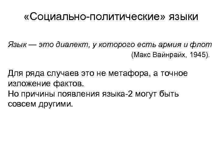 «Социально-политические» языки Язык — это диалект, у которого есть армия и флот (Макс