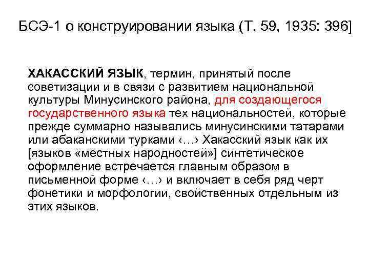 БСЭ-1 о конструировании языка (Т. 59, 1935: 396] ХАКАССКИЙ ЯЗЫК, термин, принятый после советизации