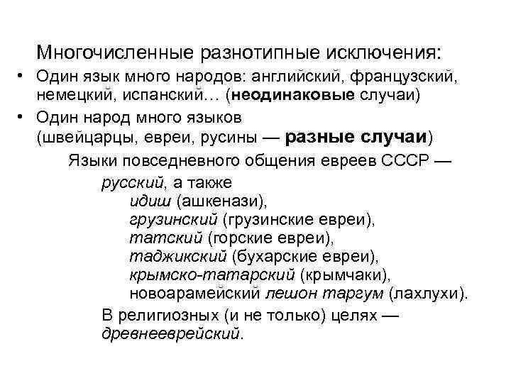 Многочисленные разнотипные исключения: • Один язык много народов: английский, французский, немецкий, испанский… (неодинаковые случаи)