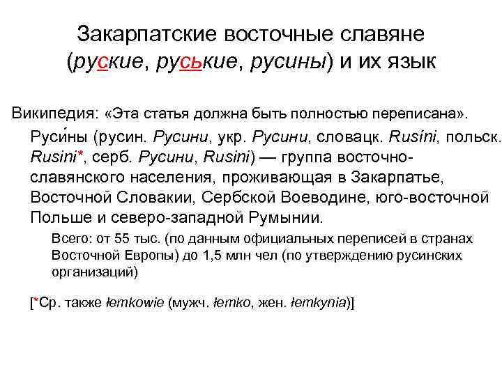 Закарпатские восточные славяне (руские, руськие, русины) и их язык Википедия: «Эта статья должна быть