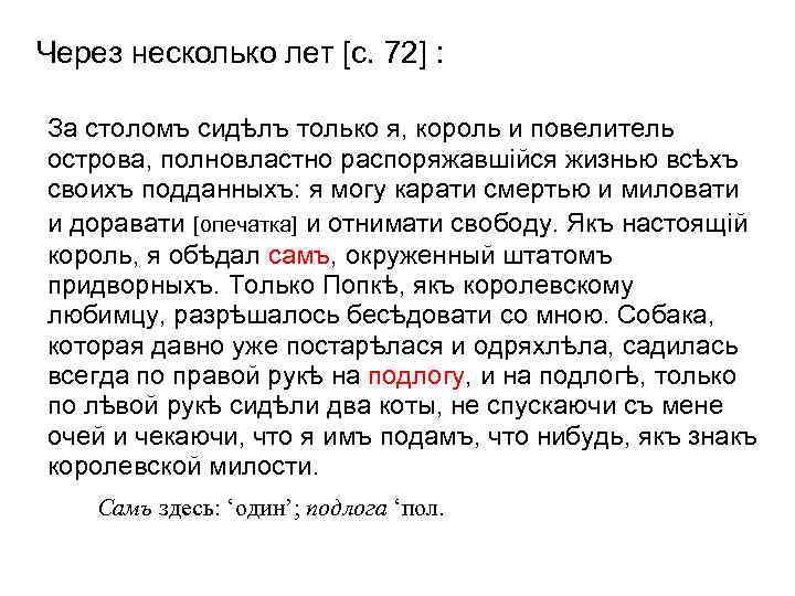 Через несколько лет [с. 72] : За столомъ сидѣлъ только я, король и повелитель