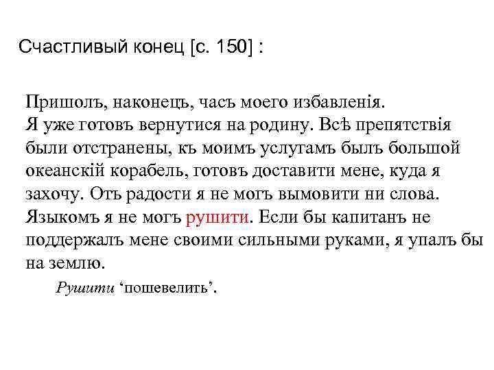 Счастливый конец [с. 150] : Пришолъ, наконецъ, часъ моего избавленiя. Я уже готовъ вернутися