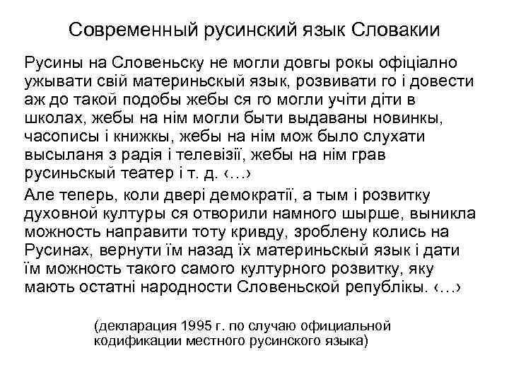 Современный русинский язык Словакии Русины на Словеньску не могли довгы рокы офіціално ужывати свій