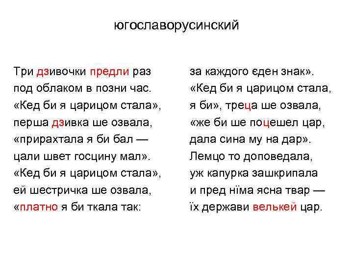 югославорусинский Три дзивочки предли раз под облаком в позни час. «Кед би я царицом
