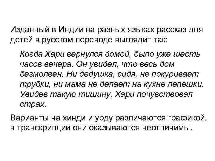 Изданный в Индии на разных языках рассказ для детей в русском переводе выглядит так: