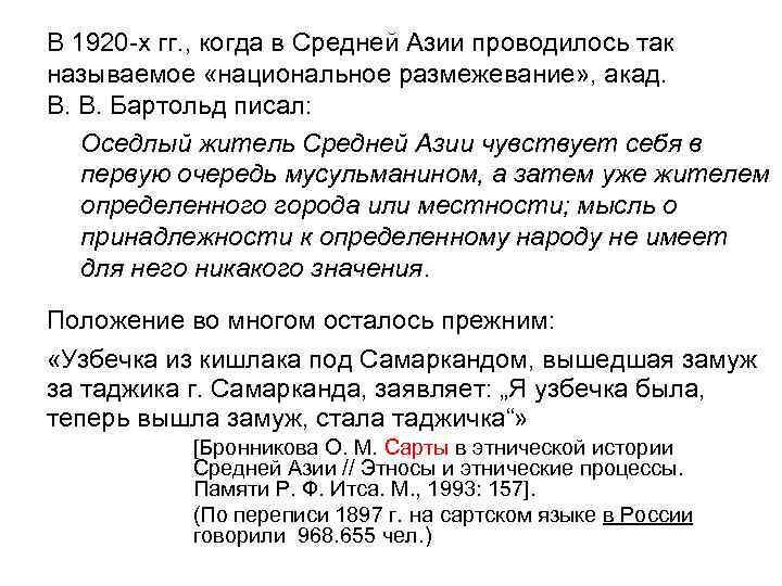 В 1920 -х гг. , когда в Средней Азии проводилось так называемое «национальное размежевание»
