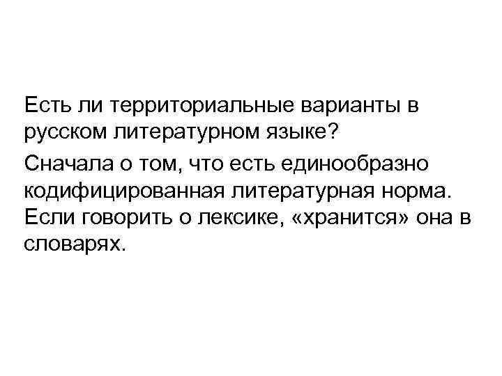 Есть ли территориальные варианты в русском литературном языке? Сначала о том, что есть единообразно