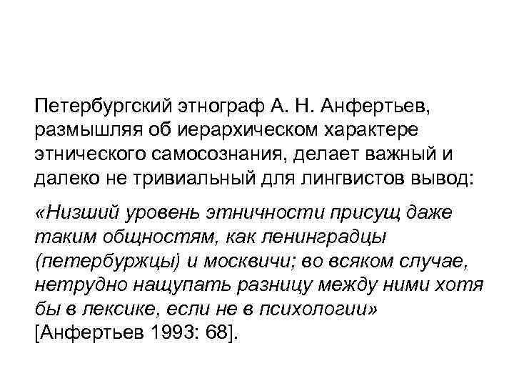 Петербургский этнограф А. Н. Анфертьев, размышляя об иерархическом характере этнического самосознания, делает важный и