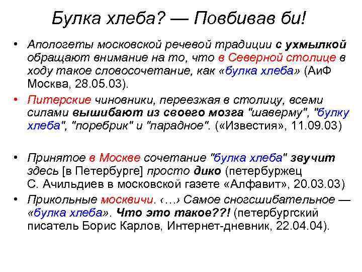 Булка хлеба? — Повбивав би! • Апологеты московской речевой традиции с ухмылкой обращают внимание