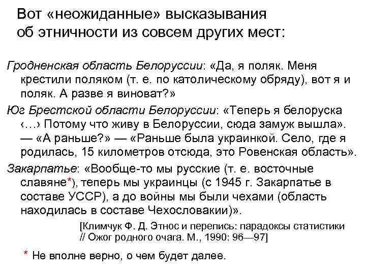 Вот «неожиданные» высказывания об этничности из совсем других мест: Гродненская область Белоруссии: «Да, я
