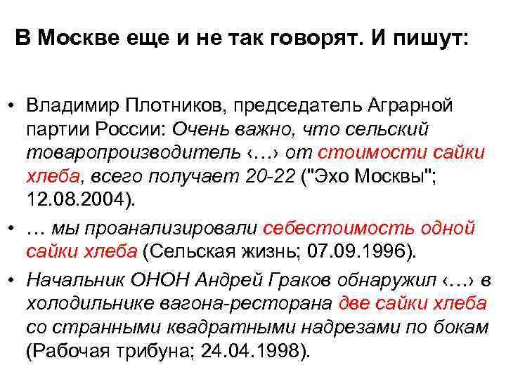 В Москве еще и не так говорят. И пишут: • Владимир Плотников, председатель Аграрной