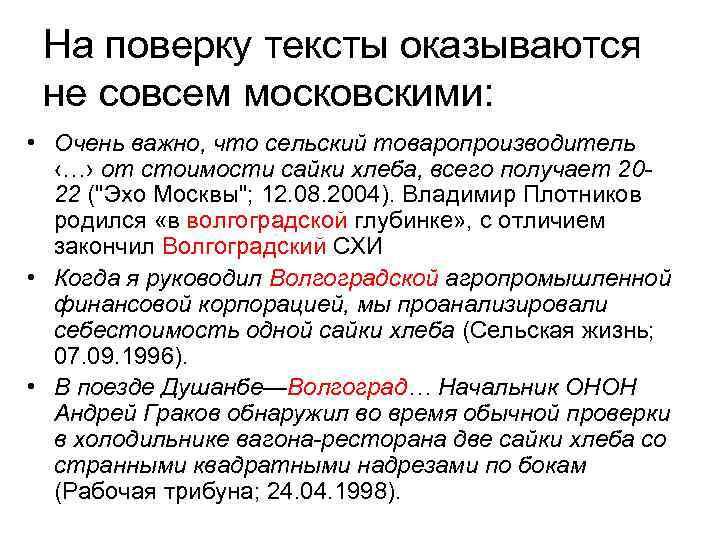На поверку тексты оказываются не совсем московскими: • Очень важно, что сельский товаропроизводитель ‹…›