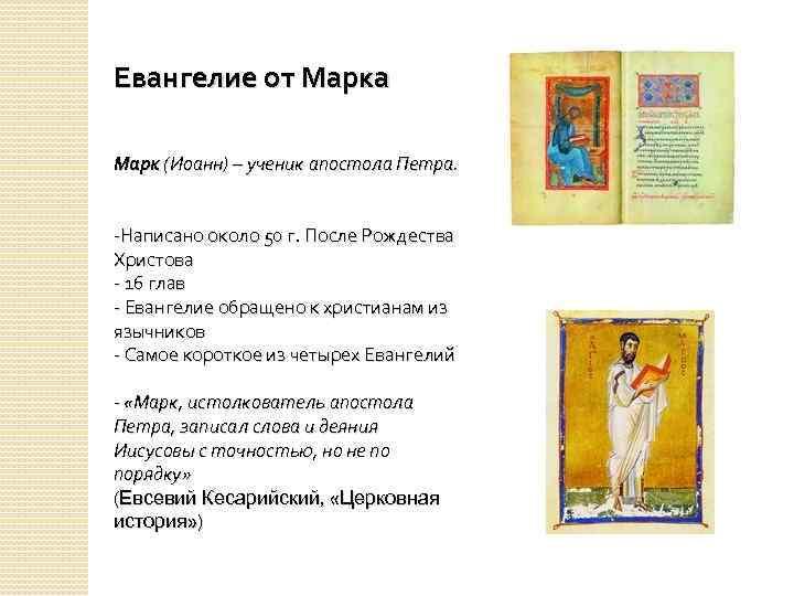 Евангелие от марка, связанная девушка в нейлоновых колготках