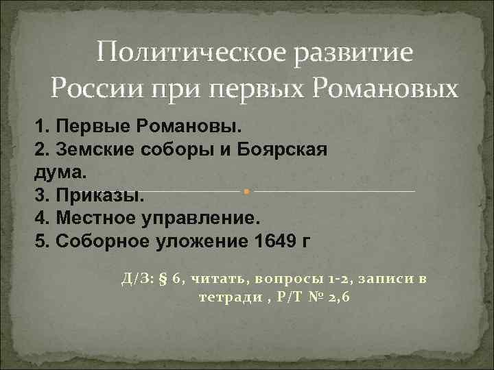 Политическое развитие России при первых Романовых 1. Первые Романовы. 2. Земские соборы и Боярская