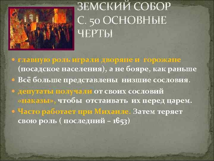 ЗЕМСКИЙ СОБОР С. 50 ОСНОВНЫЕ ЧЕРТЫ главную роль играли дворяне и горожане (посадское населения),