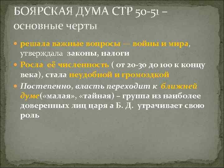 БОЯРСКАЯ ДУМА СТР 50 51 – основные черты решала важные вопросы — войны и