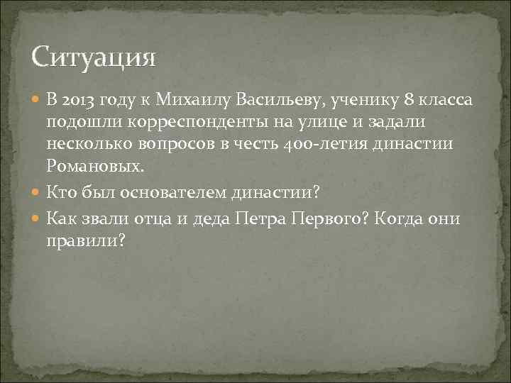 Ситуация В 2013 году к Михаилу Васильеву, ученику 8 класса подошли корреспонденты на улице