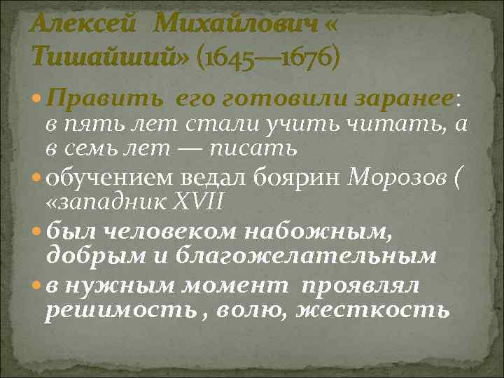 Алексей Михайлович « Тишайший» (1645— 1676) Править его готовили заранее: в пять лет стали