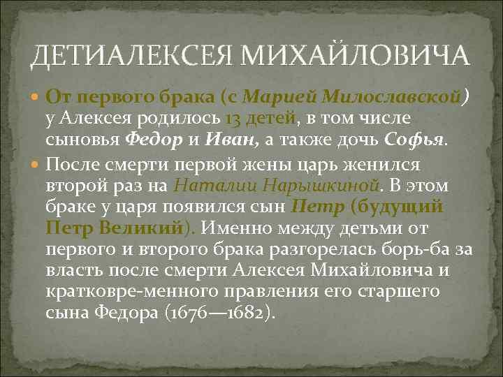 ДЕТИАЛЕКСЕЯ МИХАЙЛОВИЧА От первого брака (с Марией Милославской) у Алексея родилось 13 детей, в