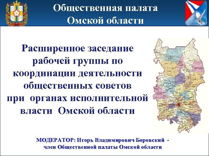 Общественная палата Омской области Расширенное заседание рабочей группы по координации деятельности общественных советов при