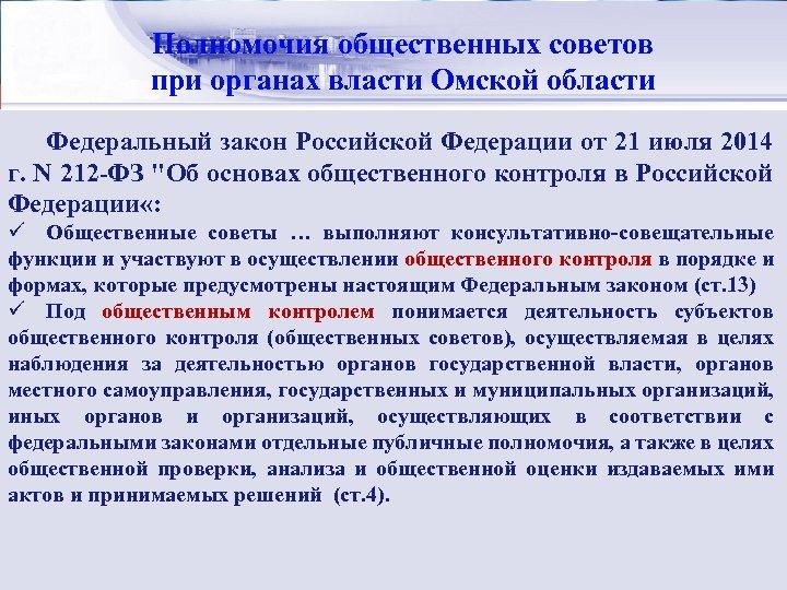 Стратегический советов Полномочия общественныхменеджмент: сущность при органах власти Омской области Федеральный закон Российской Федерации