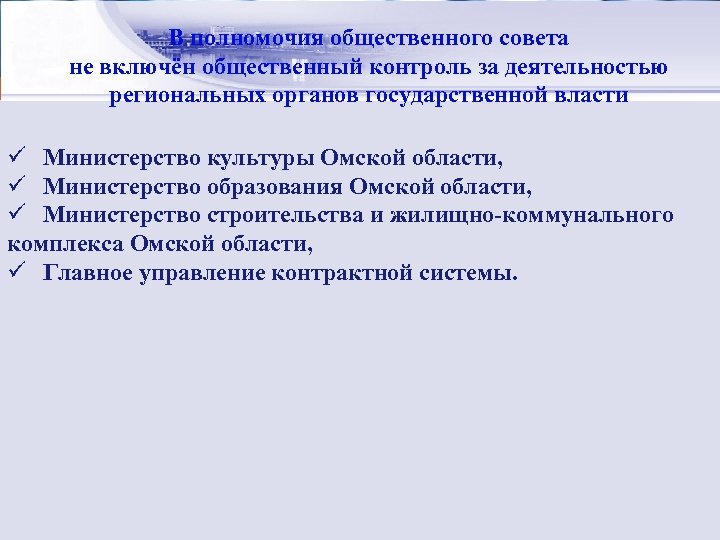 Стратегический совета В полномочия общественногоменеджмент: сущность не включён общественный контроль за деятельностью региональных органов