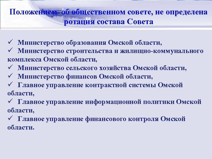 Стратегический менеджмент: Положением об общественном совете, не определена сущность ротация состава Совета ü Министерство