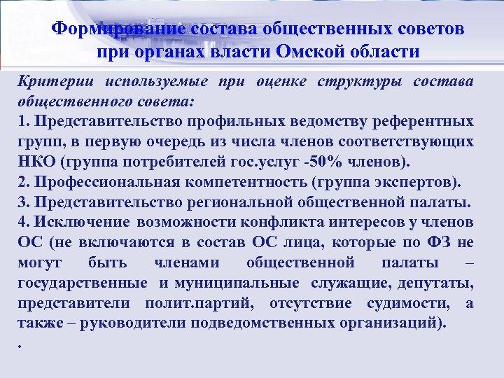 Стратегический менеджмент: Формирование состава общественных советов сущность при органах власти Омской области Критерии используемые