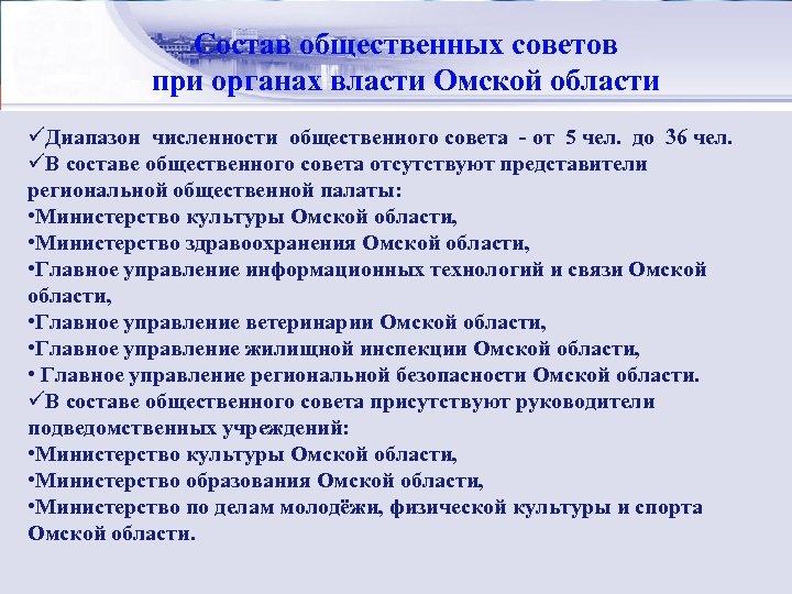 Стратегический менеджмент: Состав общественных советов сущность при органах власти Омской области üДиапазон численности общественного