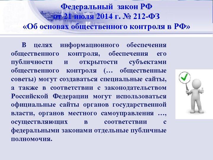 Федеральный закон РФ Стратегический менеджмент: от 21 июля 2014 г. № 212 -ФЗ сущность