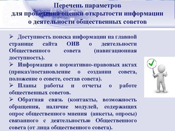 Перечень параметровменеджмент: Стратегический для проведения оценки открытости информации сущность о деятельности общественных советов Ø