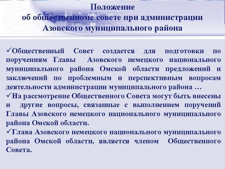 Положение Стратегический менеджмент: об общественноме совете при администрации сущность Азовского муниципального района üОбщественный Совет