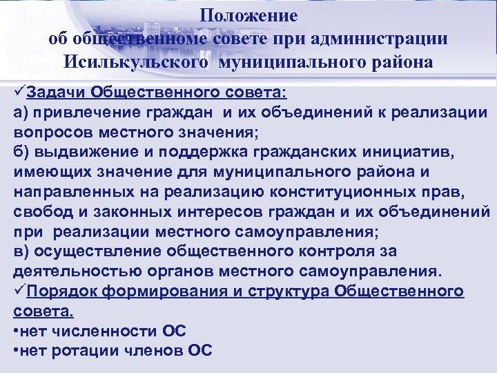 Положение Стратегический менеджмент: об общественноме совете при администрации сущность Исилькульского муниципального района üЗадачи Общественного
